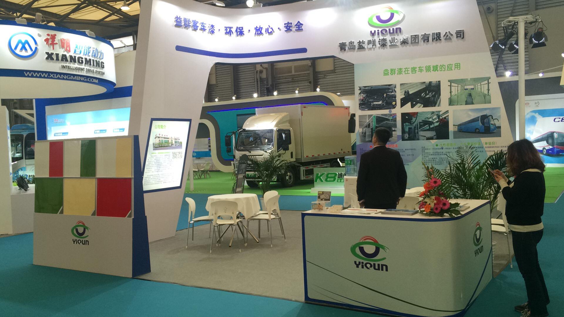 益群集团携高性能客车涂料亮相2018上海国际客车展