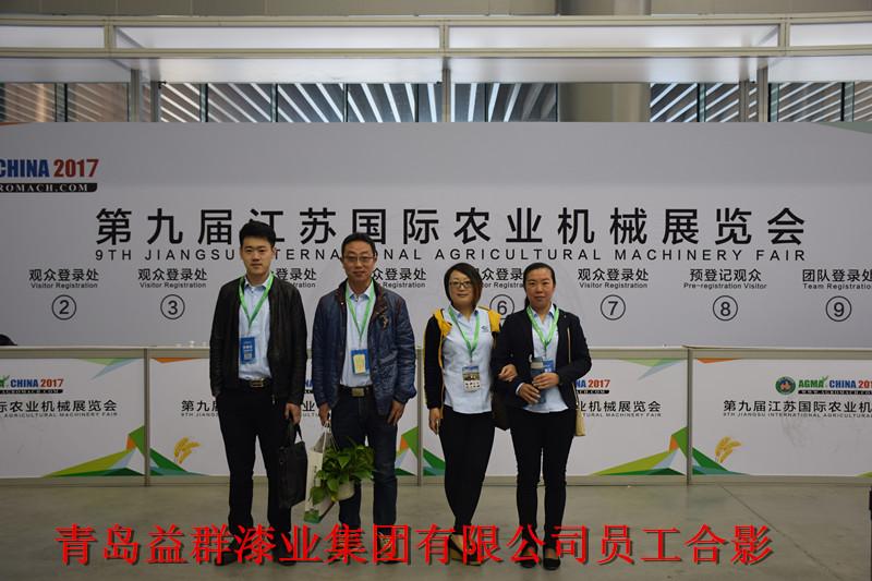 青岛益群漆业集团参加第九届中国(江苏)国际农业机械展览会